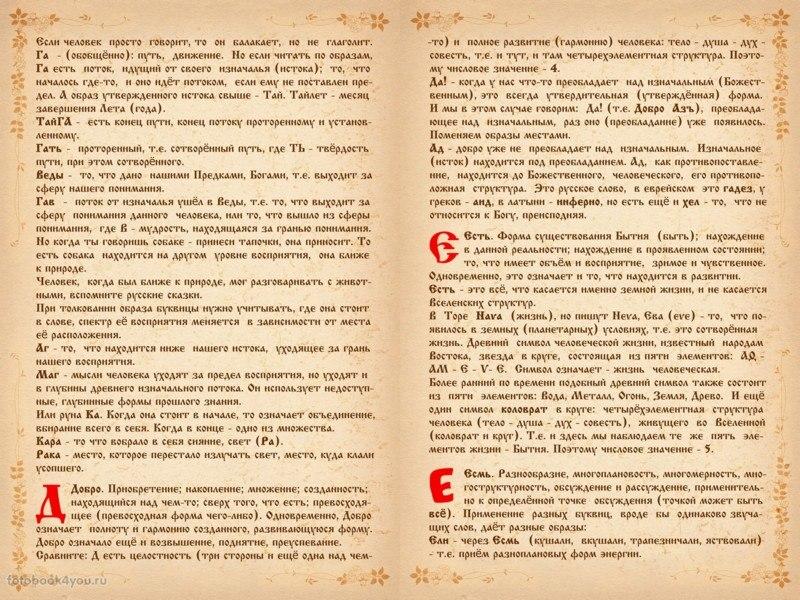 Толкование славянской азбуки