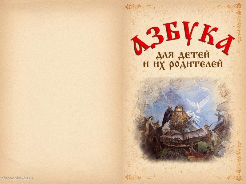 Славянская Азбука для детей и взрослых