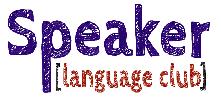 speakertula английский язык Тула