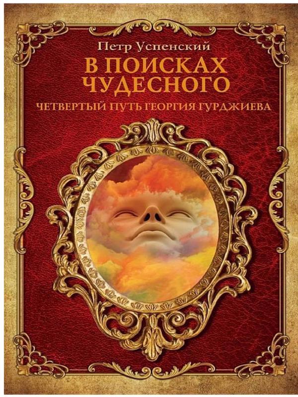 В поисках чудесного. Четвертый путь Георгия Гурджиева - Успенский Петр Демьянович