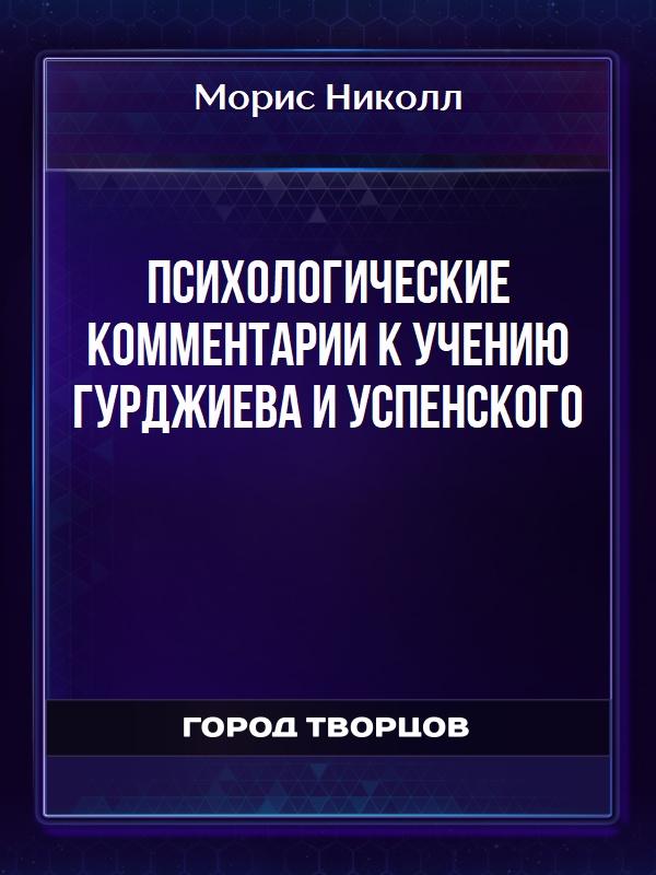 Психологические комментарии к учению Гурджиева и Успенского - Морис Николл