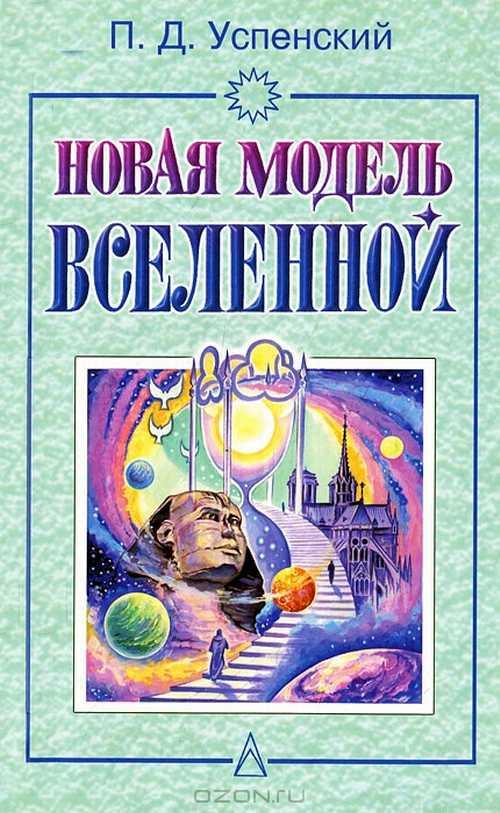Новая модель Вселенной - Успенский Петр Демьянович