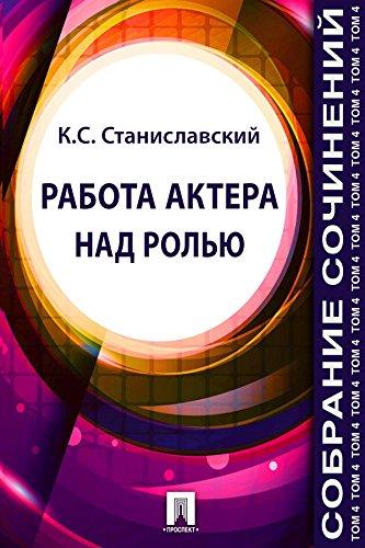 Собрание Сочинений. Том 4. Работа Актера Над Ролью - Станиславский К.С.