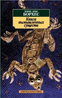 Книга вымышленных существ - Хорхе Луис Борхес