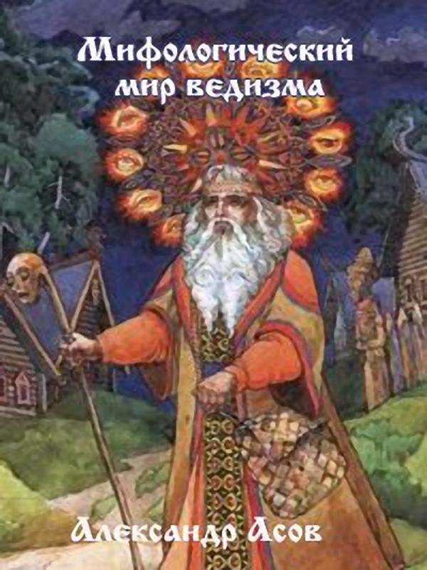 Мифологический мир ведизма - Асов Александр