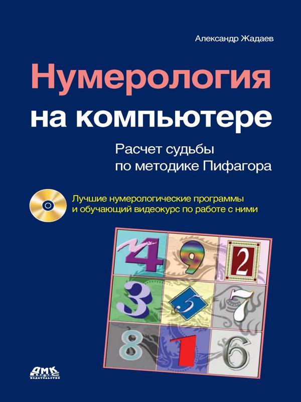 Расчет системы Пифагора - Автор неизвестен