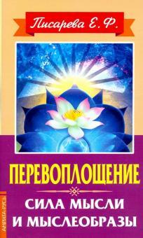 Сила мысли и мыслеобразы - Писарева Е.Ф.