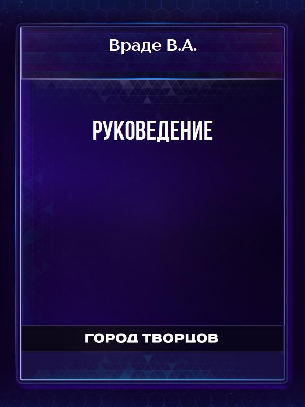 Руковедение - Враде В.А.