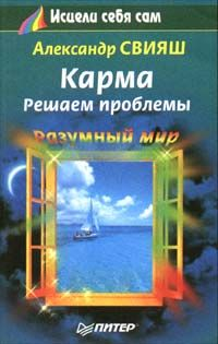 Карма - Свияш Александр