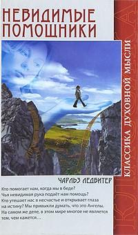 Невидимые помошники - Ледбитер Ч.У.