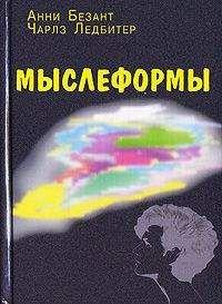 Мыслеформы - Безант Анни
