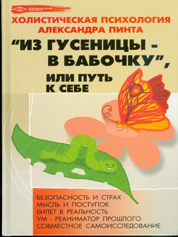 Из гусеницы в бабочку (отрывки из книги) - Пинт Александр