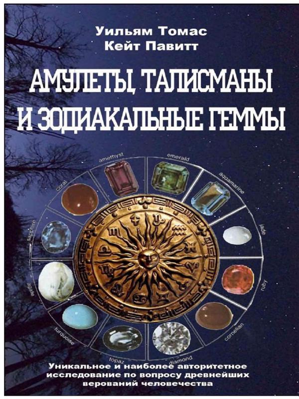 Талисманы, амулеты и зодиакальные геммы - Павитт Кейт