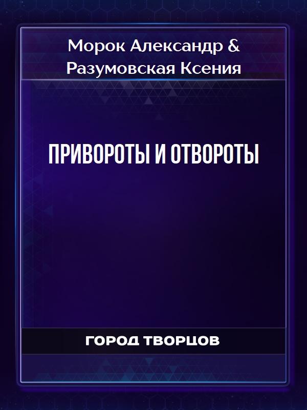Привороты и отвороты - Морок Александр