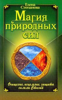 Магия природных духов - Автор неизвестен