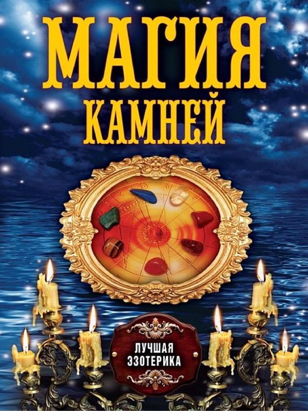 Магия камней - Соколова Антонина
