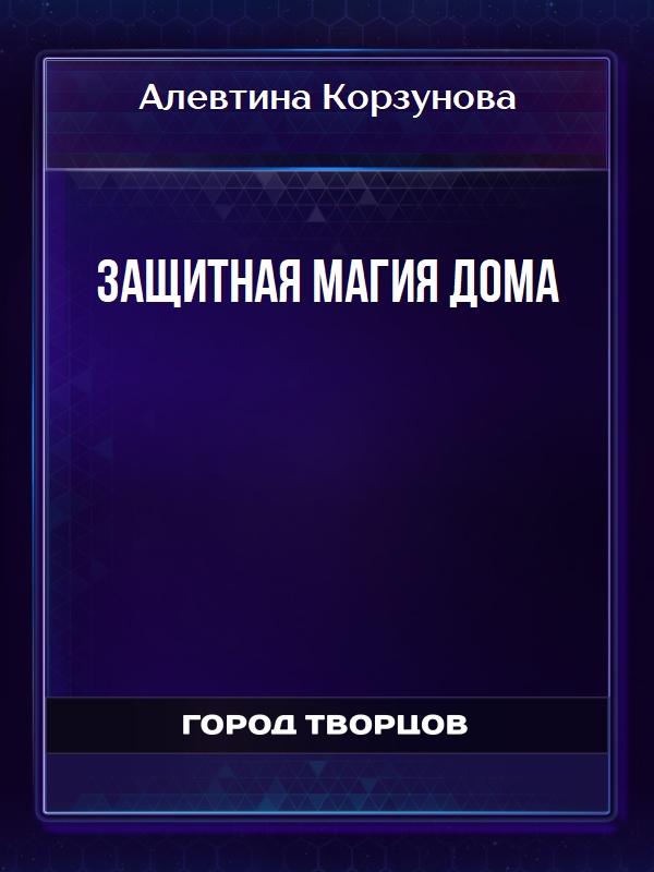 Защитная магия дома - Алевтина Корзунова