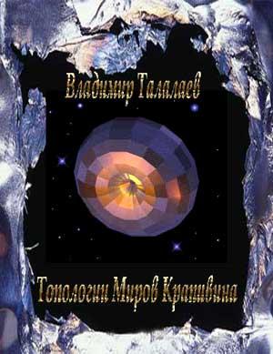 Теоретическая магия - Талалаев Владимиp