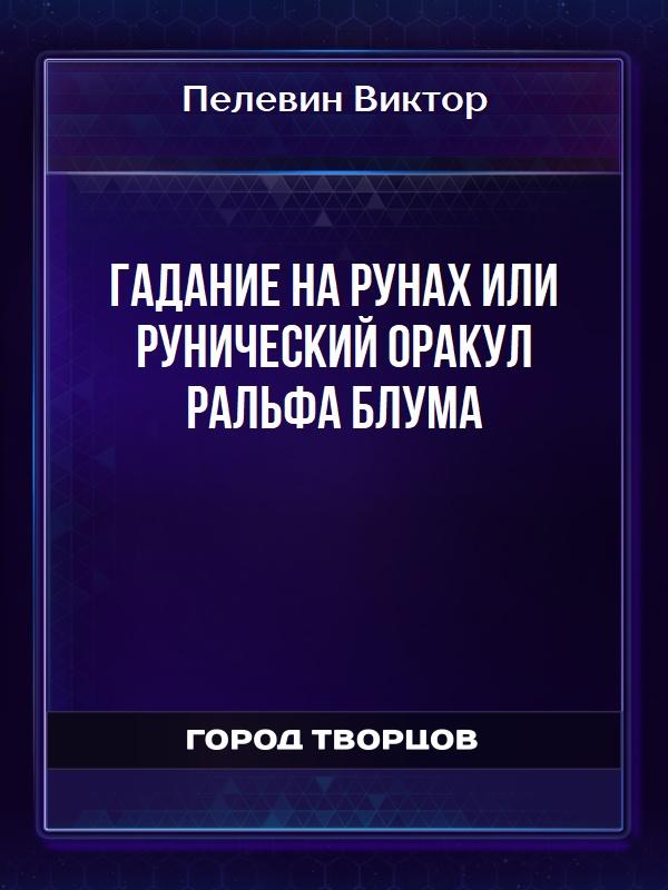 Гадание на рунах или рунический оракул Ральфа Блума - Пелевин Виктор