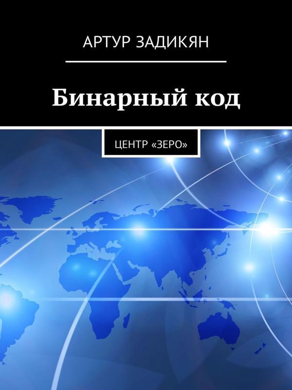 Бинарный код – Центр Зеро 0011. Полигон цивилизации Властители света - Задикян Артур