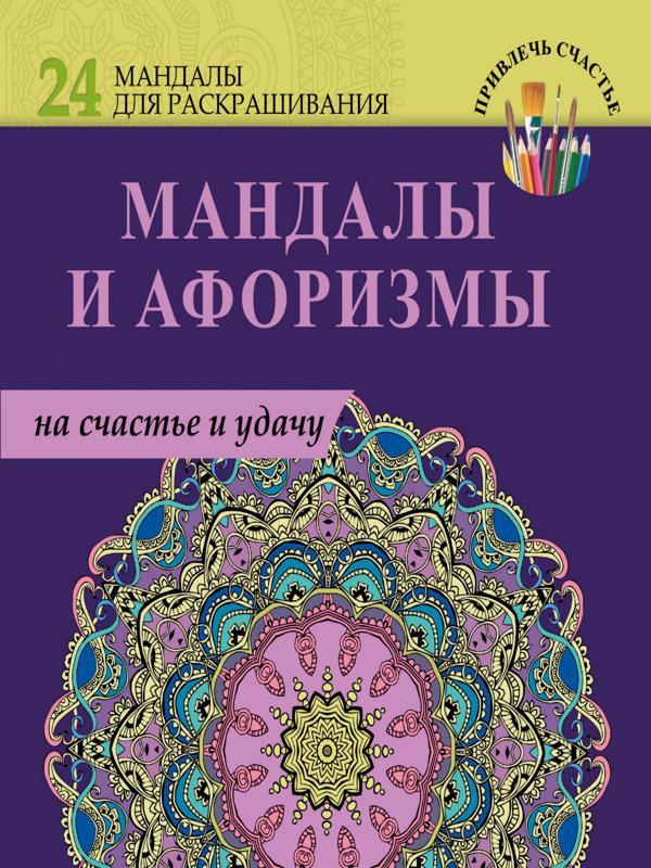 Мандалы и афоризмы на счастье и удачу - Фролова Ж.