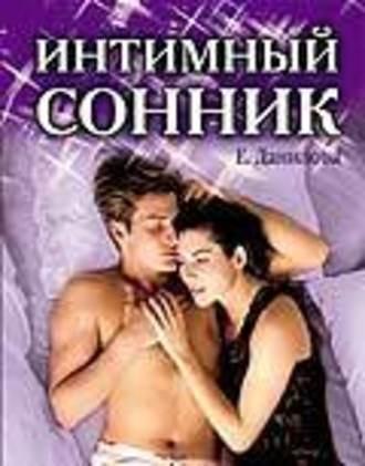 Интимный сонник - Данилова Елизавета