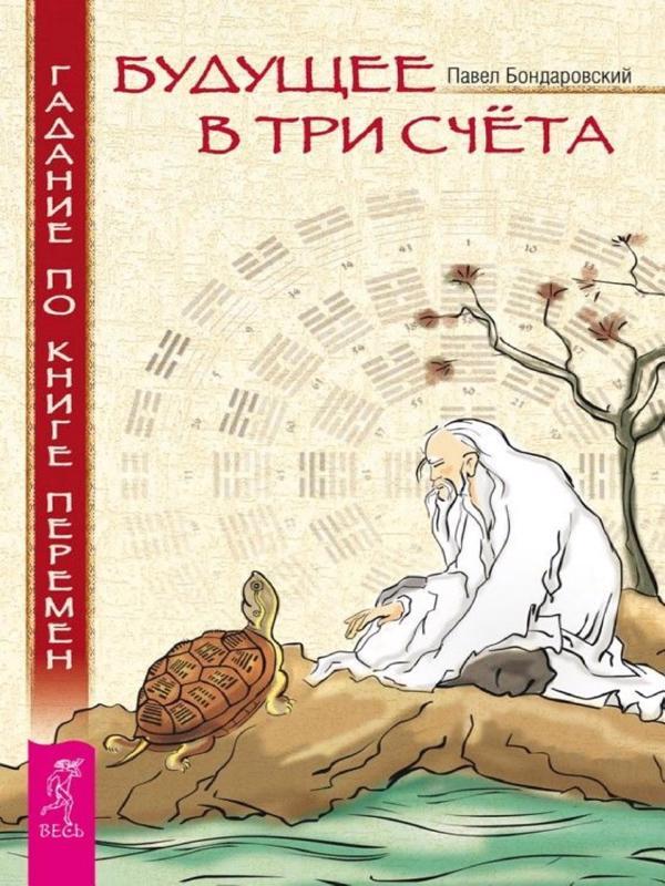 Будущее В Три Счета. Гадание По Книге Перемен - Бондаровский Павел