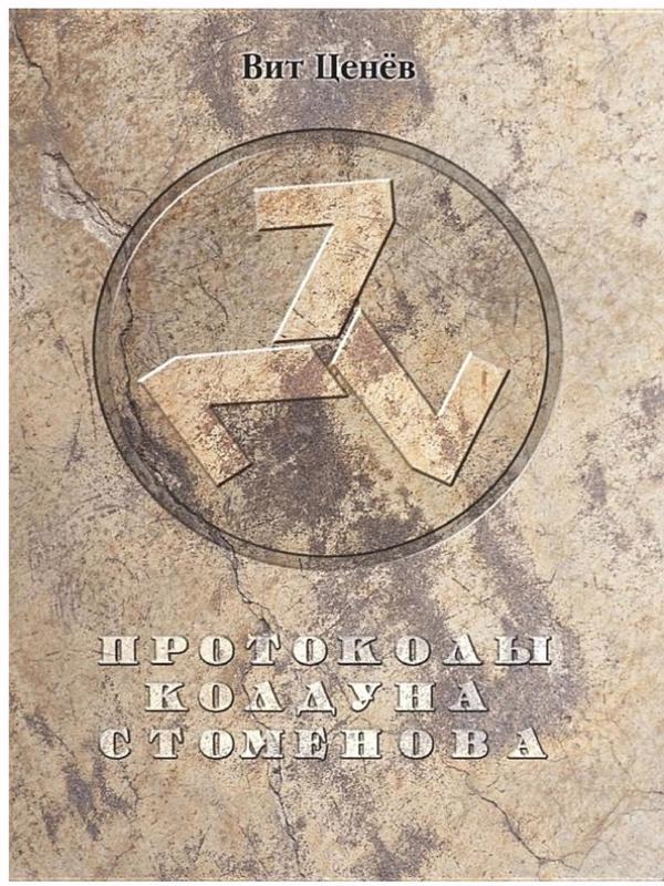 Протоколы колдуна Стоменова - Ценев Вит
