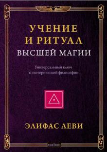 Учение и ритуал высшей магии - Элифас Леви
