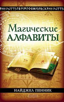 Магические алфавиты - Автор неизвестен