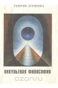 Окультная философия - Агриппа Генрих Корнелий