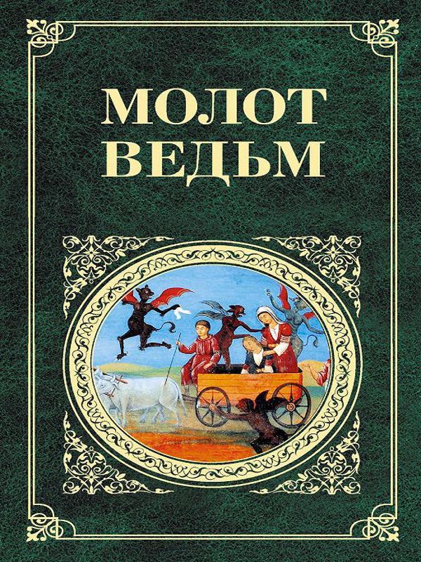 Молот Ведьм - Шпренгер Яков