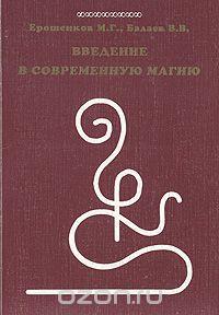 Введение в современную магию - Ерошенков М.Г.