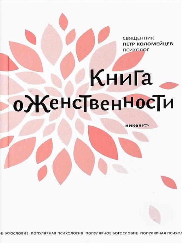 Книга о женственности - Петр Коломейцев