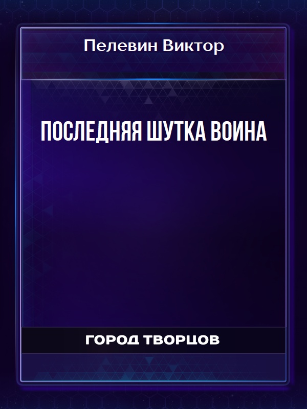 Последняя шутка воина - Пелевин Виктор