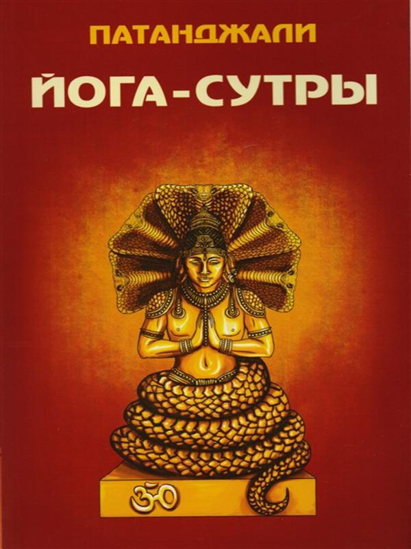 Перевод Йога-сутры из книги Свет души - Автор неизвестен