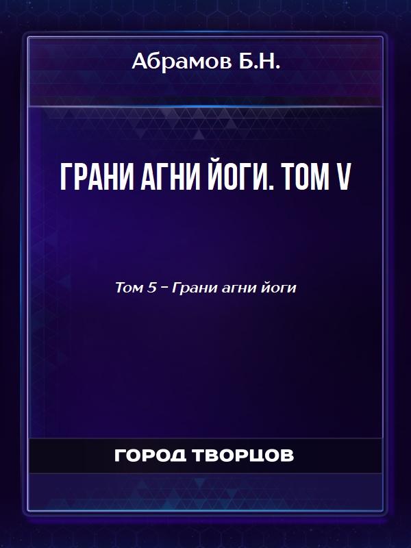 Грани агни йоги. Том V - Абрамов Б.Н.