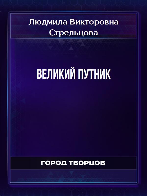 Великий путник - Стрельцова Л.В.