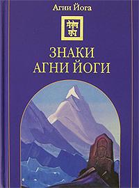 Знаки агни йоги - Рерих Е.И.