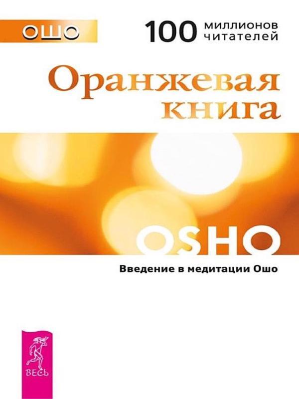 Оранжевая Книга. Введение В Медитации Ошо - Ошо Бхагаван Шри Раджниш