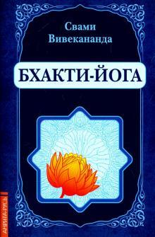 Бхакти-Йога - Свами Вивекананда