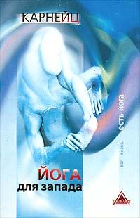 Йога для запода - Карнейц