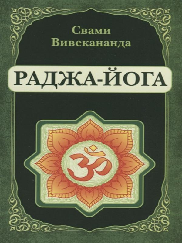 Раджа-Йога - Свами Вивекананда