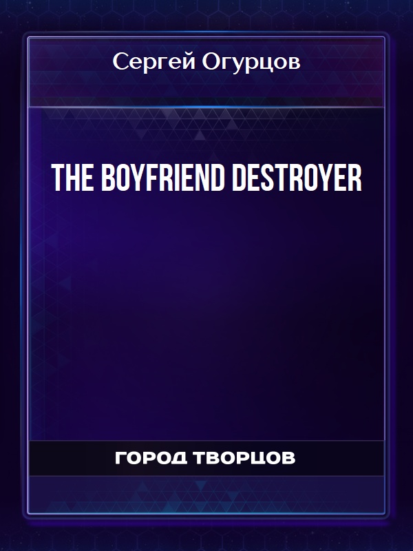 The Boyfriend Destroyer - Огурцов Сергей