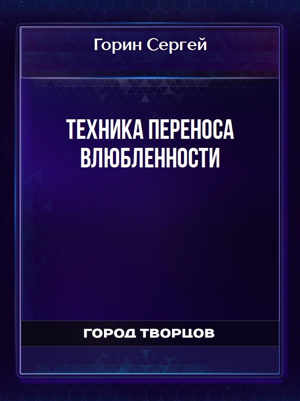 Техника переноса влюбленности - Горин Сергей