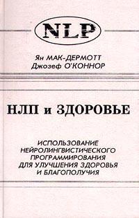 НЛП и здоровье - Мак-Дермотт Ян