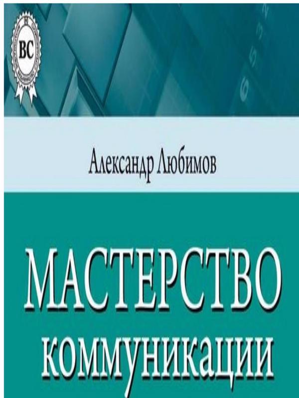 Мастерство коммуникации - Любимов Александр
