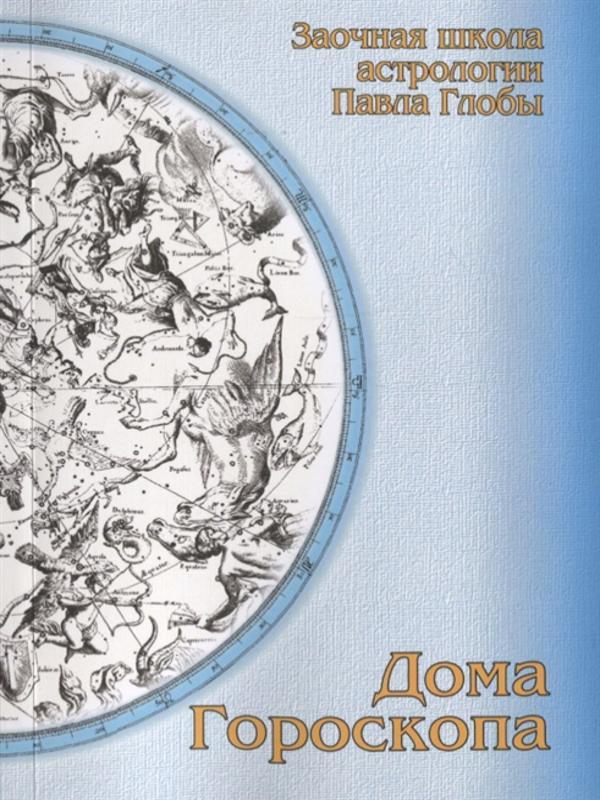 Дома гороскопа - Глоба П.П.