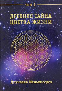 Астрология эзотерическая и оккультная - Масенков С.