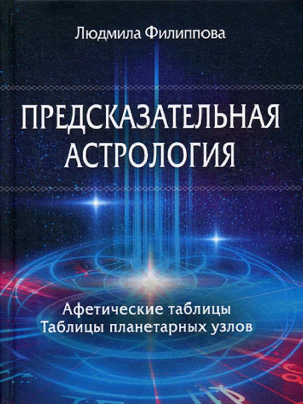 Предсказательная астрология - Филипплва Людмила